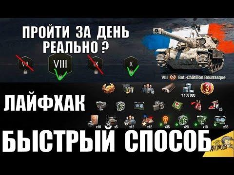 ⏰БЫСТРОЕ ПРОХОЖДЕНИЕ МАРАФОНА НА Bourrasque! ПОЛУЧИ НАГРАДУ ПЕРВЫМ в World Of Tanks!