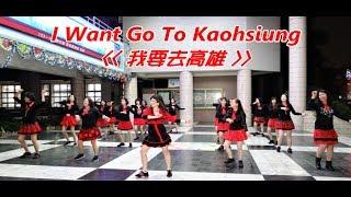 I Want Go To Kaohsiung|Line Dance by Pony Chen|Demo u0026 Walkthru|我要去高雄|含導跳|v1|4K