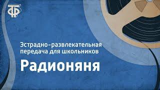 Фото Радионяня. Эстрадно-развлекательная передача для школьников