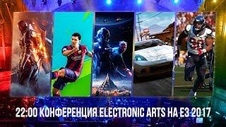 Прямая трансляция EA на E3 2017 на русском языке Battlefront 2, NFS, FIFA 18