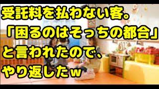 チャンネル登録はコチラ→https://goo.gl/tJs4Yt スカッとDQNを撃退する...