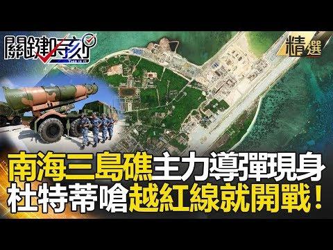南海三島礁主力導彈現身 杜特蒂嗆越紅線就開戰!-關鍵時刻精選 馬西屏