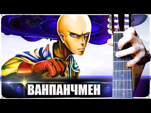 One Punch Man - Sadness на Гитаре + РАЗБОР