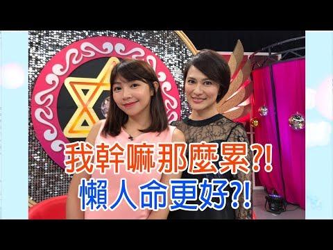 【命運好好玩】2019.09.18 我幹嘛那麼累?!(曾智希、章家瑄 )
