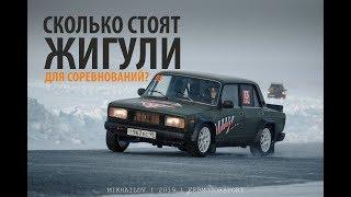 Сколько стоит собрать жигули для дрифта зимой? Турбо жигули за 400 000 рублей?!