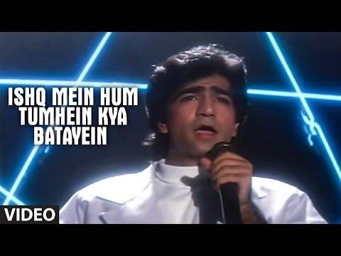 Ishq Mein Hum Tumhein Kya Batayein Full Song | Aaja Meri Jaan | Krishan Kumar, Tanya Singh