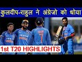 India Beat England 1st T20 Match Highlights : KL Rahul & Kuldeep Yadav Shines| वनइंडिया हिंदी