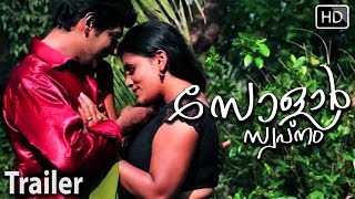 Malayalam movie 2014 -Trailer - Solar Swapnam