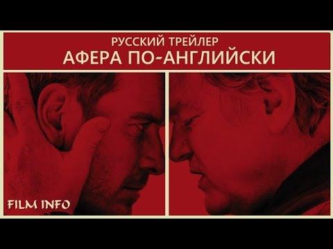 Афера по-английски (2016) Трейлер к фильму (Русский язык)