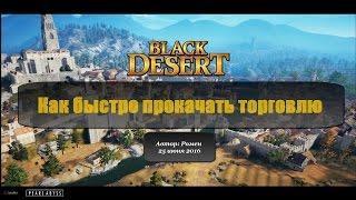 Как быстро прокачать торговлю в Black Desert