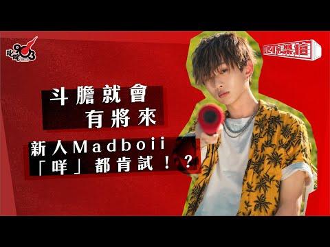 斗膽就會有將來 新人Madboii「咩」都肯試!?