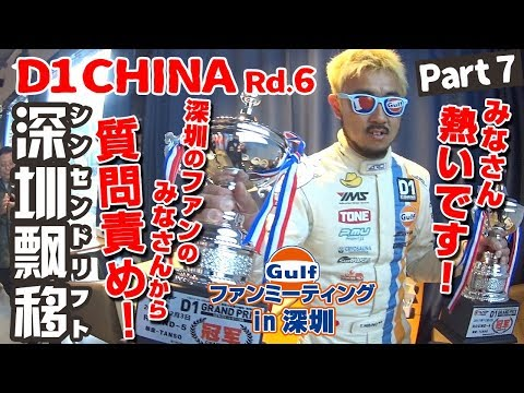 "2017 D1 CHINA Rd.6 ""SHENZHEN DRIFT"" Part.7"