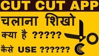 Cut Cut || Cut Cut Cutout & Photo Background Editor || Cut Cut App || Cut Cut App Kaise Use Kare