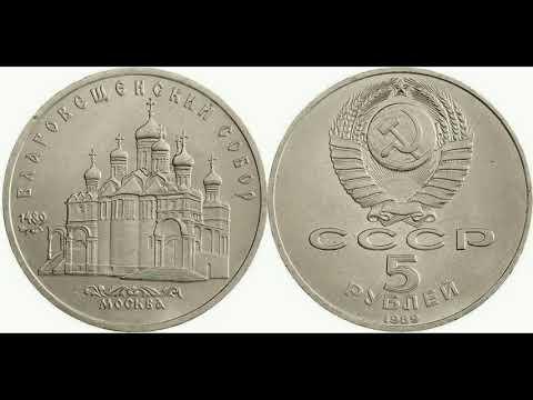 Реальная цена монеты 5 рублей 1989 года. Благовещенский собор. Москва. Разновидности.