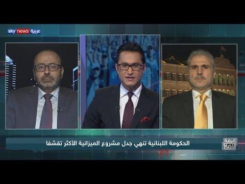 الحكومة اللبنانية تنهي جدل مشروع الميزانية الأكثر تقشفا  - نشر قبل 5 ساعة