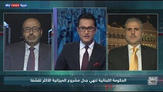 الحكومة اللبنانية تنهي جدل مشروع الميزانية الأكثر تقشفا
