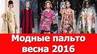 видео Модные пальто весна 2015 года