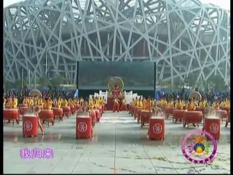 11th Beijing International Tourism Festival, 2009 (Opening Ceremony)