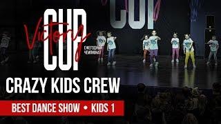 Crazy Kids Crew | Чемпионат Victory Cup 2018 | Best Dance Show