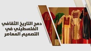 دمج التاريخ الثقافي الفلسطيني في التصميم المعاصر