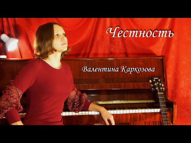 Валентина Каркозова - Честность /Рок / Авторская песня