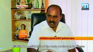 BIOTECH in Mathrubhumi  NEWS 'Nalla Vartha' with DR.A Sajidas