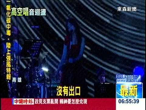 [東森新聞HD]創作天后陳綺貞開唱   歌迷陶醉