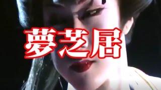 下町の玉三郎こと梅沢富美男のヒット曲。 「・・男と女 あやつりつられ ...