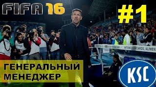 ГЕН МЕНЕДЖЕР /#1/ СЕЗОН ЗА KARLSRUHER SC/ FIFA 16 ULTIMATE TEAM
