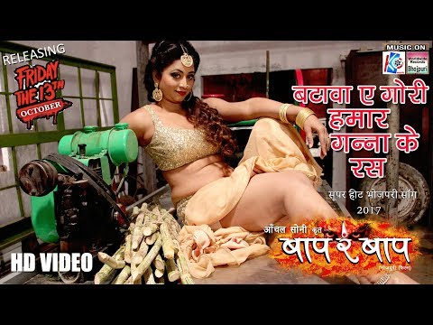 Batawa Ae Gori Hamar Ganna Baap Re Baap | Bhojpuri Horror Film | Producer Director Aanchal Soni