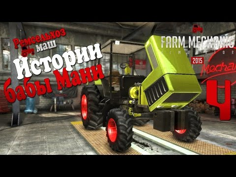 Истории бабы Мани-  ч4 Farm Mechanic Simulator 2015
