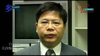 20060815, 台灣的美沙酮防毒計劃,  加拿大多倫多