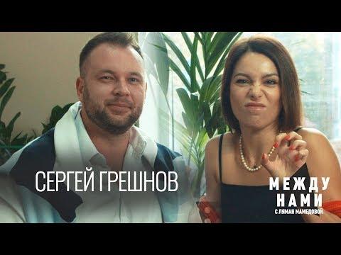Сергей Грешнов про семью, грудь Лободы, KFC BATTLE и том, как заработать 30 тысяч за вечер