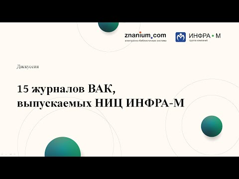 15 Журналов ВАК, выпускаемых холдингом ИНФРА-М