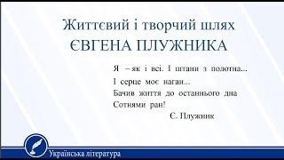Урок 9. Українська література 11 клас