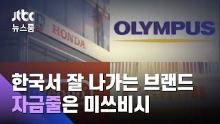 [단독] 한국서 잘 나가는 닌텐도·무인양품…'자금줄'은 미쓰비시 / JTBC 뉴스룸