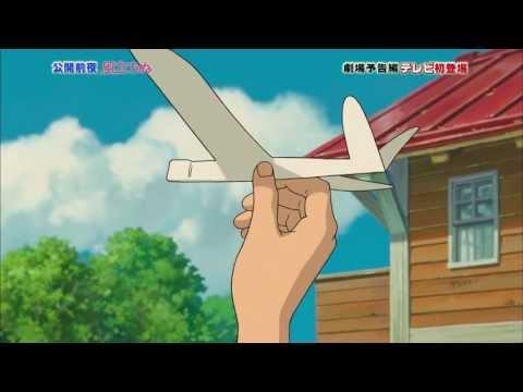 『風立ちぬ』予告編特別フィルム 4分13秒