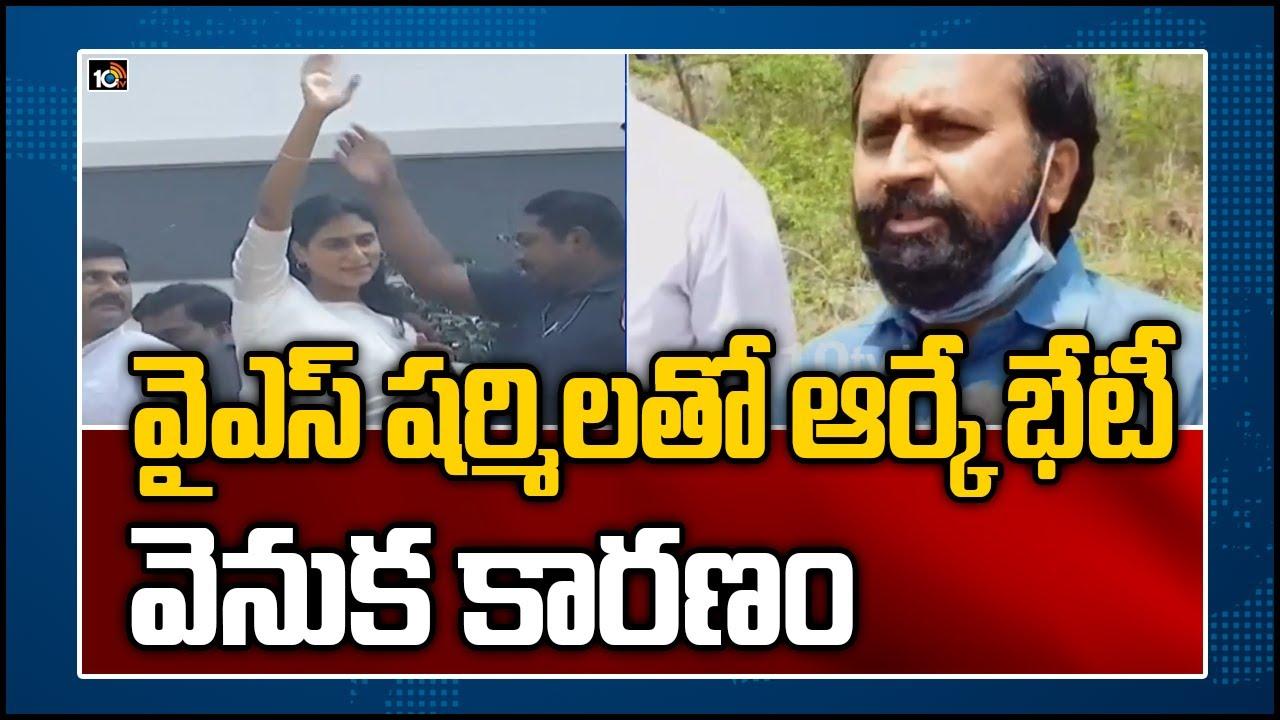 Alla Ramakrishna Reddy Meets Sharmila - Telugu Political News
