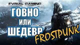 Обзор игры Frostpunk ГОВНО или ШЕДЕВР стрим Выжить в холоде