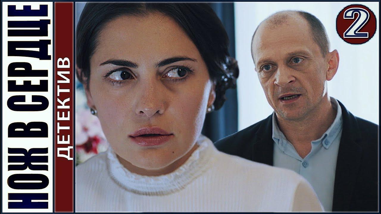 Нож в сердце (2020). 2 серия. Детектив, премьера онлайн