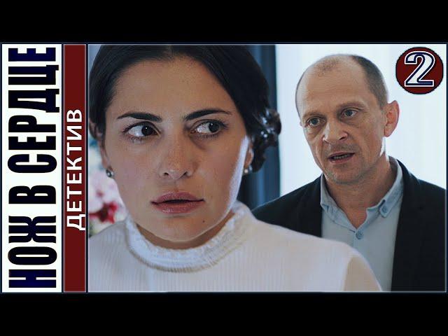 Нож в сердце (2020). 2 серия. Детектив, премьера.