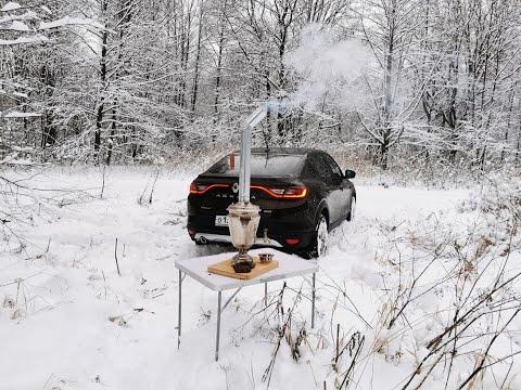 Ура, зима! Рено Аркана. Самовар. Лес. Снег.