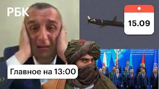 Россия контактирует с талибами. Салех плачет. Ракеты КНДР в сторону Японии. Цены на газ бьют рекорды