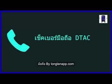 วิธีเช็คเบอร์โทรศัพท์มือถือของดีแทค DTAC และ เช็คเบอร์มือถือ HAPPY DTAC