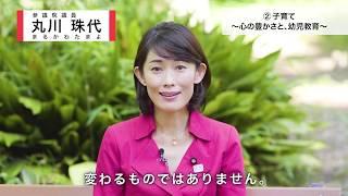 【東京都・丸川珠代】東京都民の未来のために
