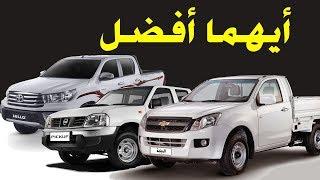 منصور شيفروليه الدبابة امام نيسان بيك اب و تويوتا هايلوكس