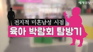 '전지적 미혼남성 시점' 육아 박람회 탐방기!
