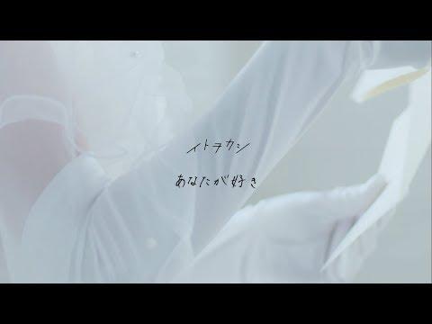 イトヲカシ / あなたが好き(東放学園version)