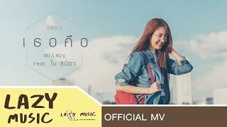 [Official MV] เธอคือ - Mr.Lazy feat.โบ สุนิตา