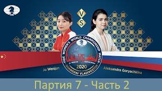 Матч за звание чемпионки мира 2020. Седьмая партия | Часть 2 |